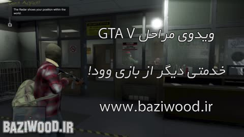 gtavstream