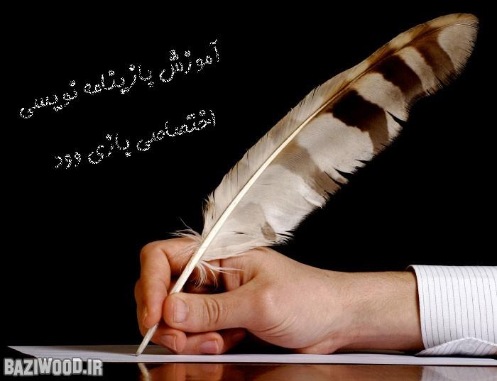 آموزش بازینامه نویسی / نویسنده : سید رضا سعیدی